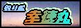 浅場〜超深海の釣を 釣り船 幸徳丸